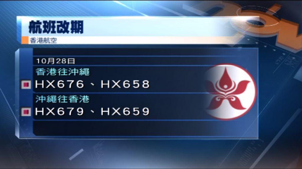 多班來往香港至沖繩航班需改期