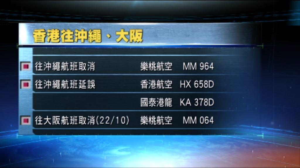 颱風漸逼近日本 本港來往日本航班受影響