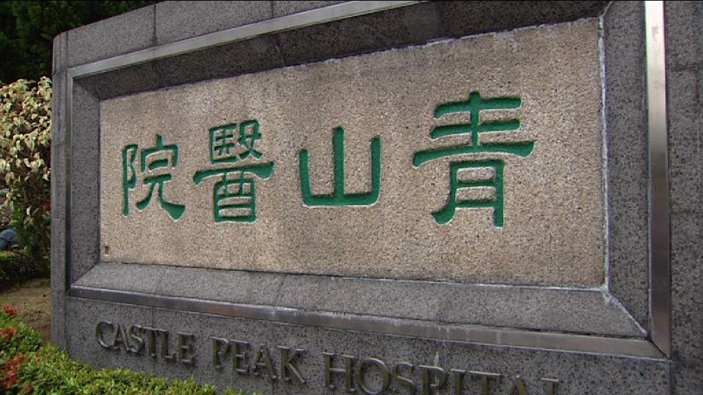 青山醫院四名病人感染乙型流感