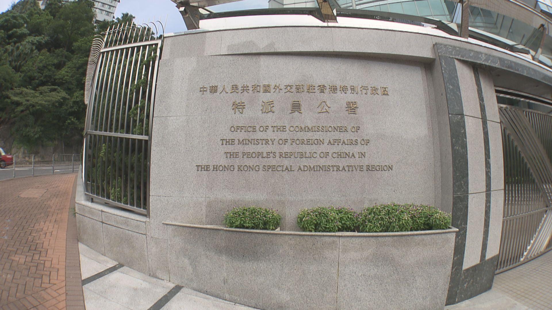 駐港公署:不要低估中國就港區國安法立法的堅定決心