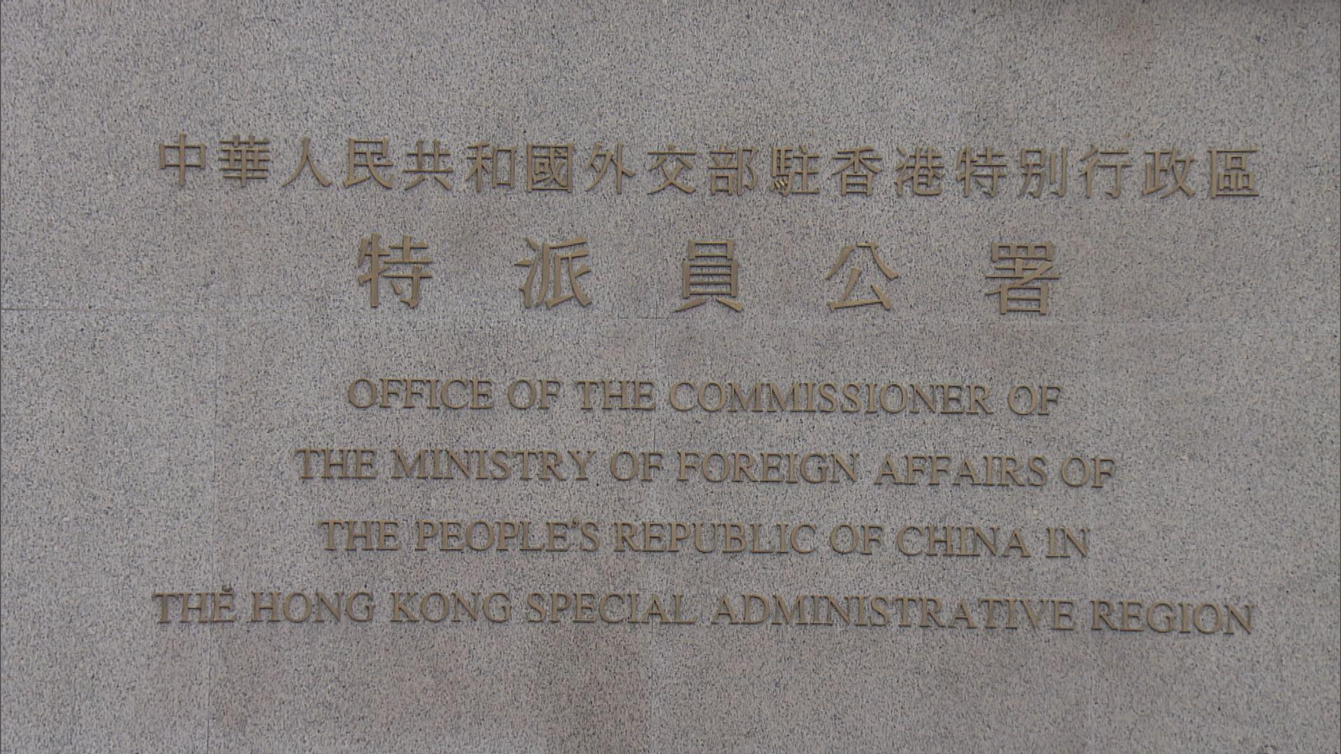外交部駐港公署強烈譴責美英澳加外長聯合聲明