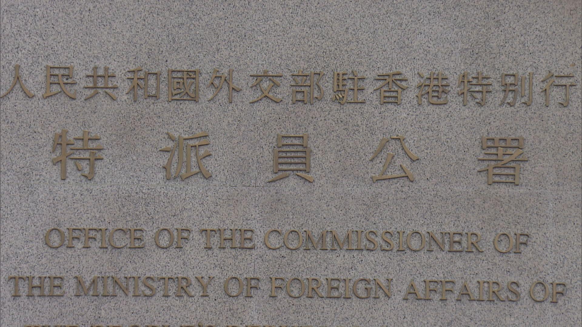 外交部駐港公署:強烈譴責美國政客抹黑香港警方執法