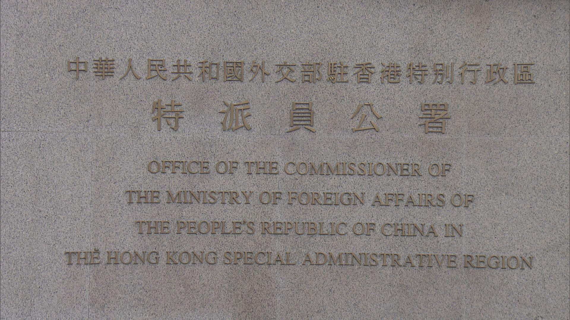 外交部駐港公署:香港司法不容外部勢力置喙