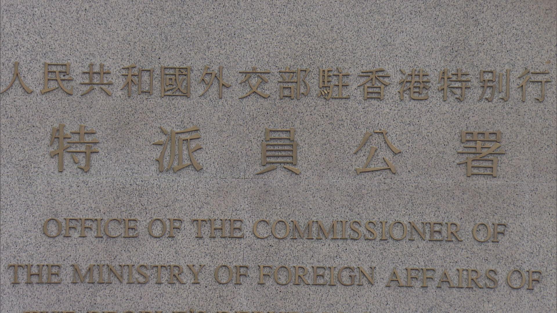 駐港公署不滿有外部勢力以新聞自由為幌子干預香港事務