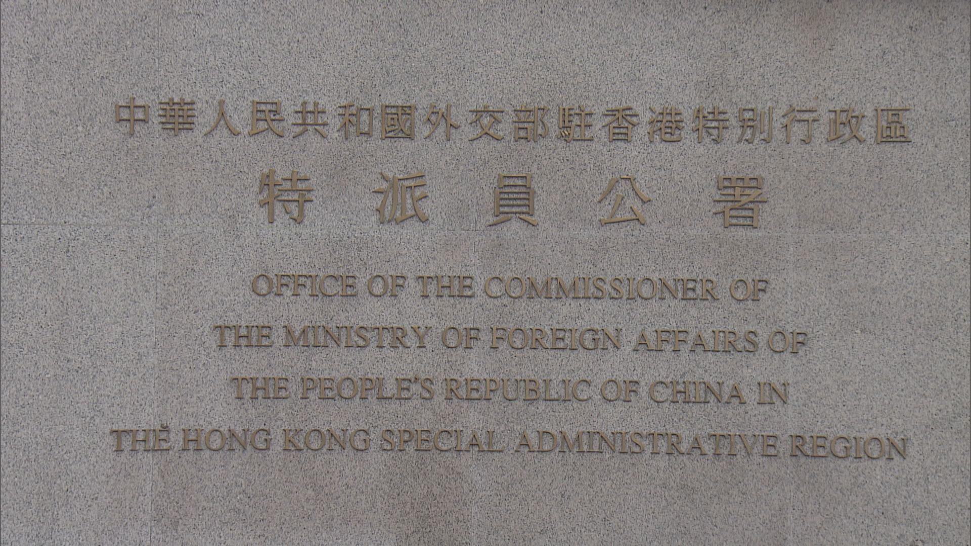 外交部駐港公署正告美方 反中亂港圖謀注定失敗