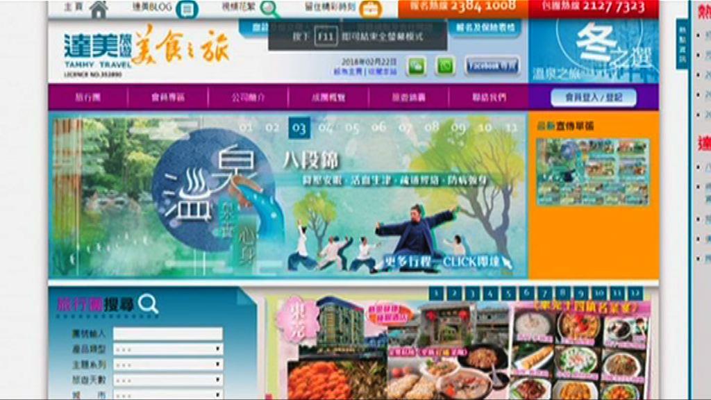 達美旅遊廣東團21人食物中毒