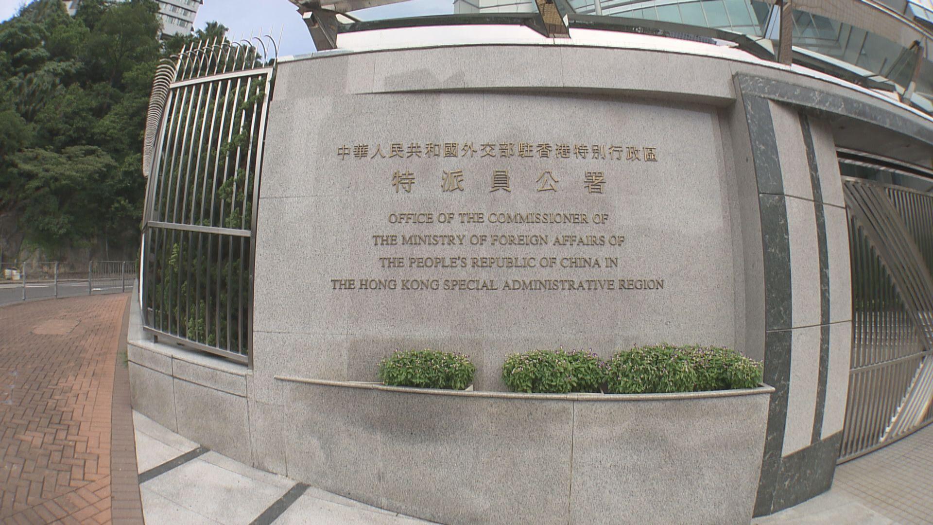 外交部駐港公署批有個別國家不尊重特區立法