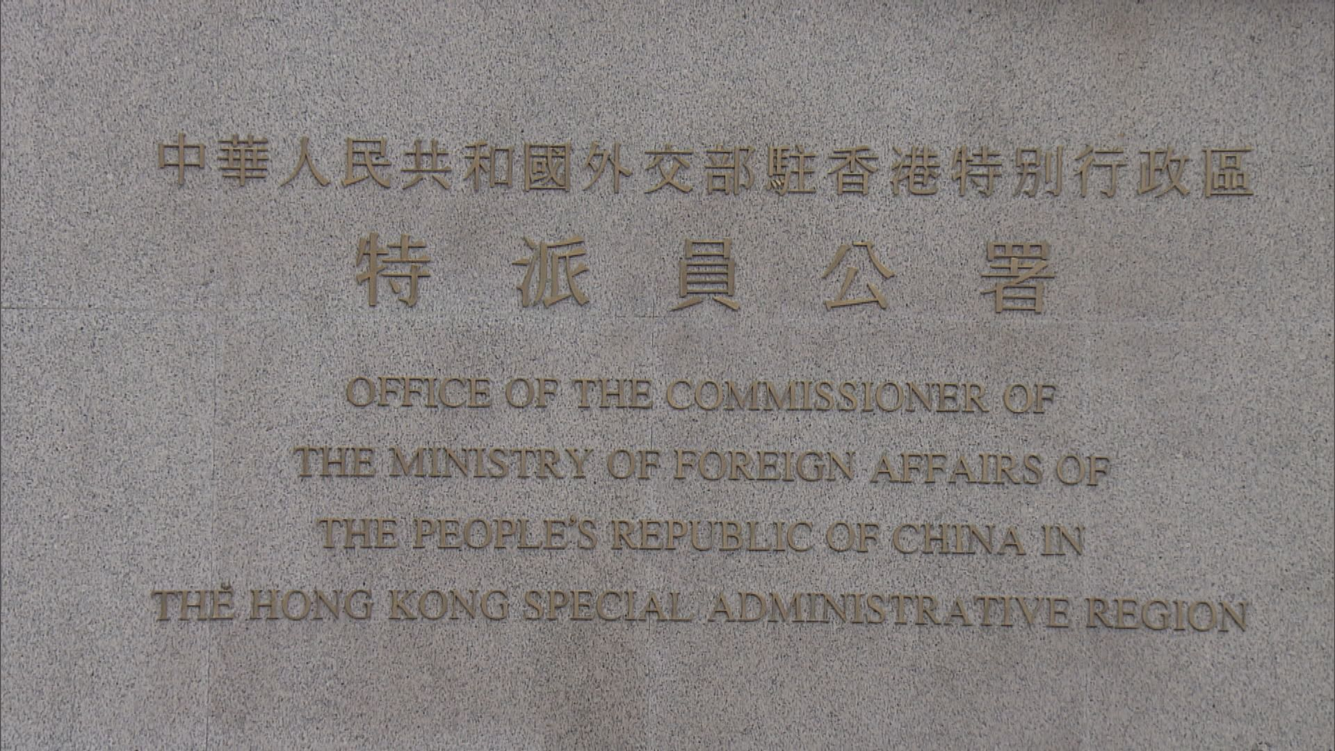 外交部駐港公署批美國政客為反中亂港分子開脫罪責