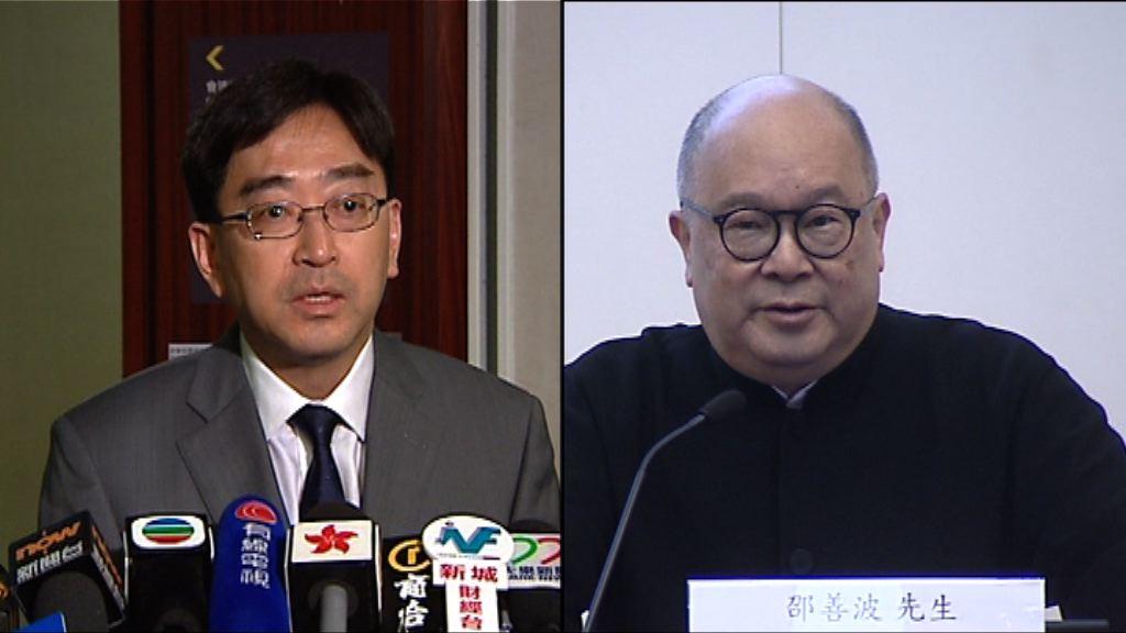 高永文邵善波任保險公司獨立非執董