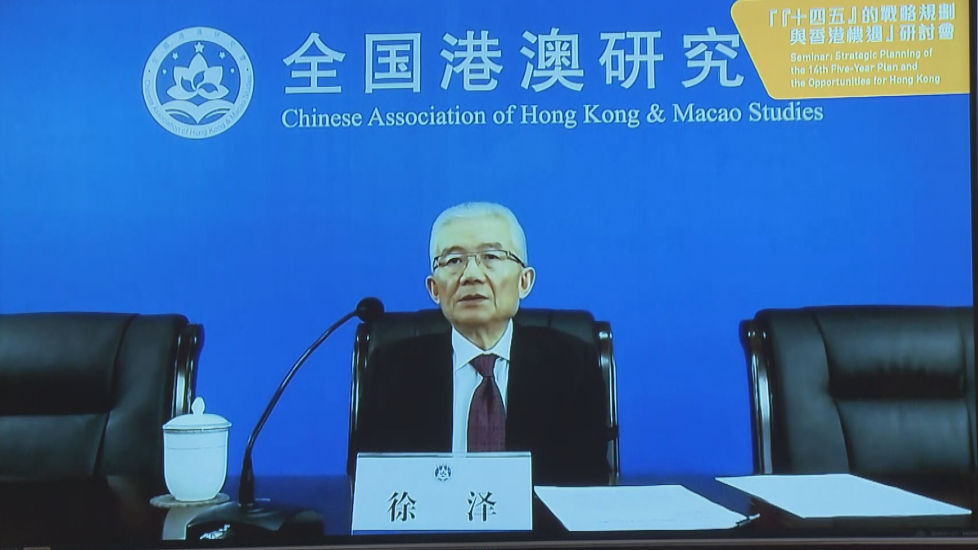全國港澳研究會會長:香港應深刻領會「一國兩制」完整內涵