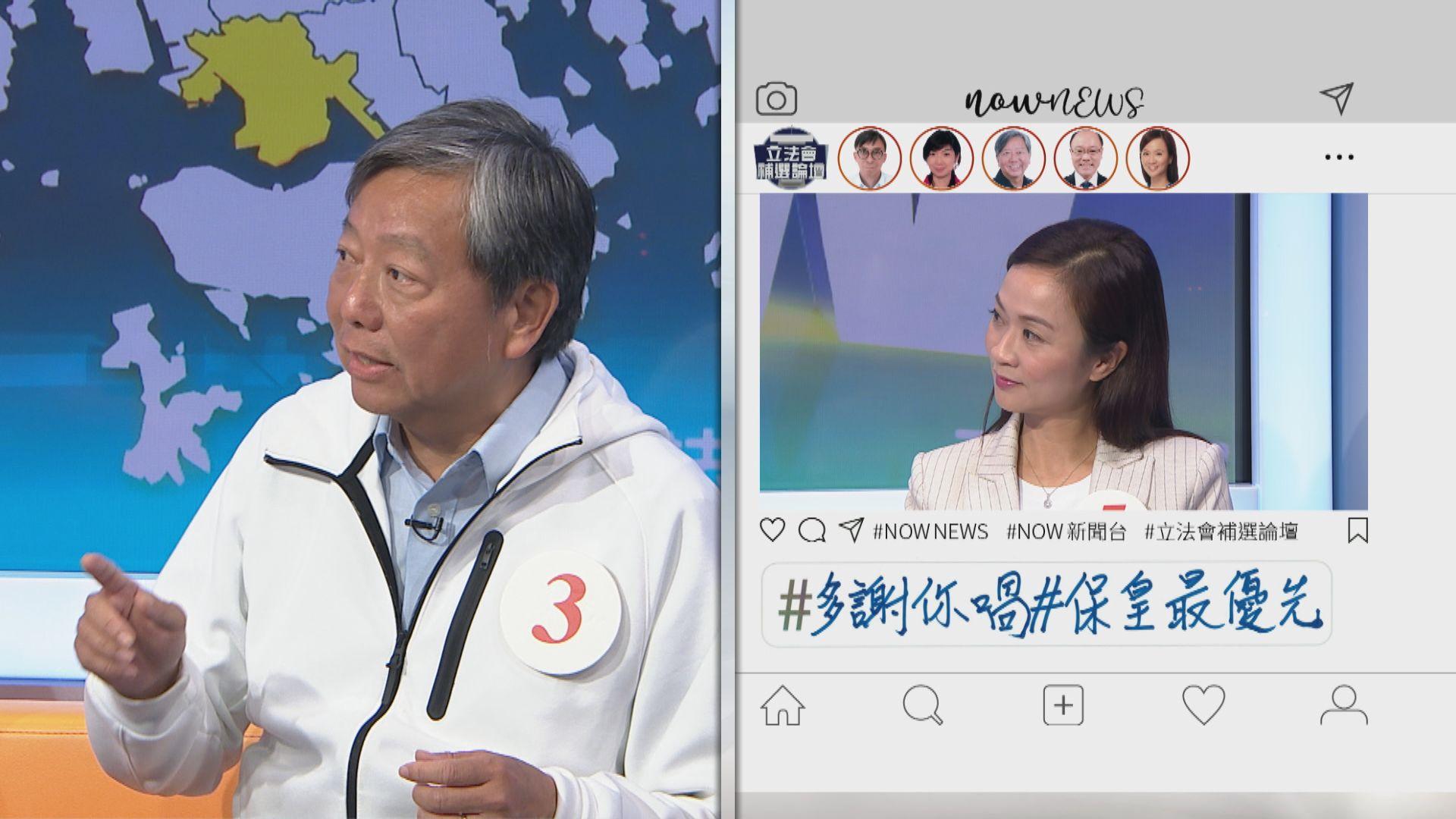 九龍西補選論壇(二)