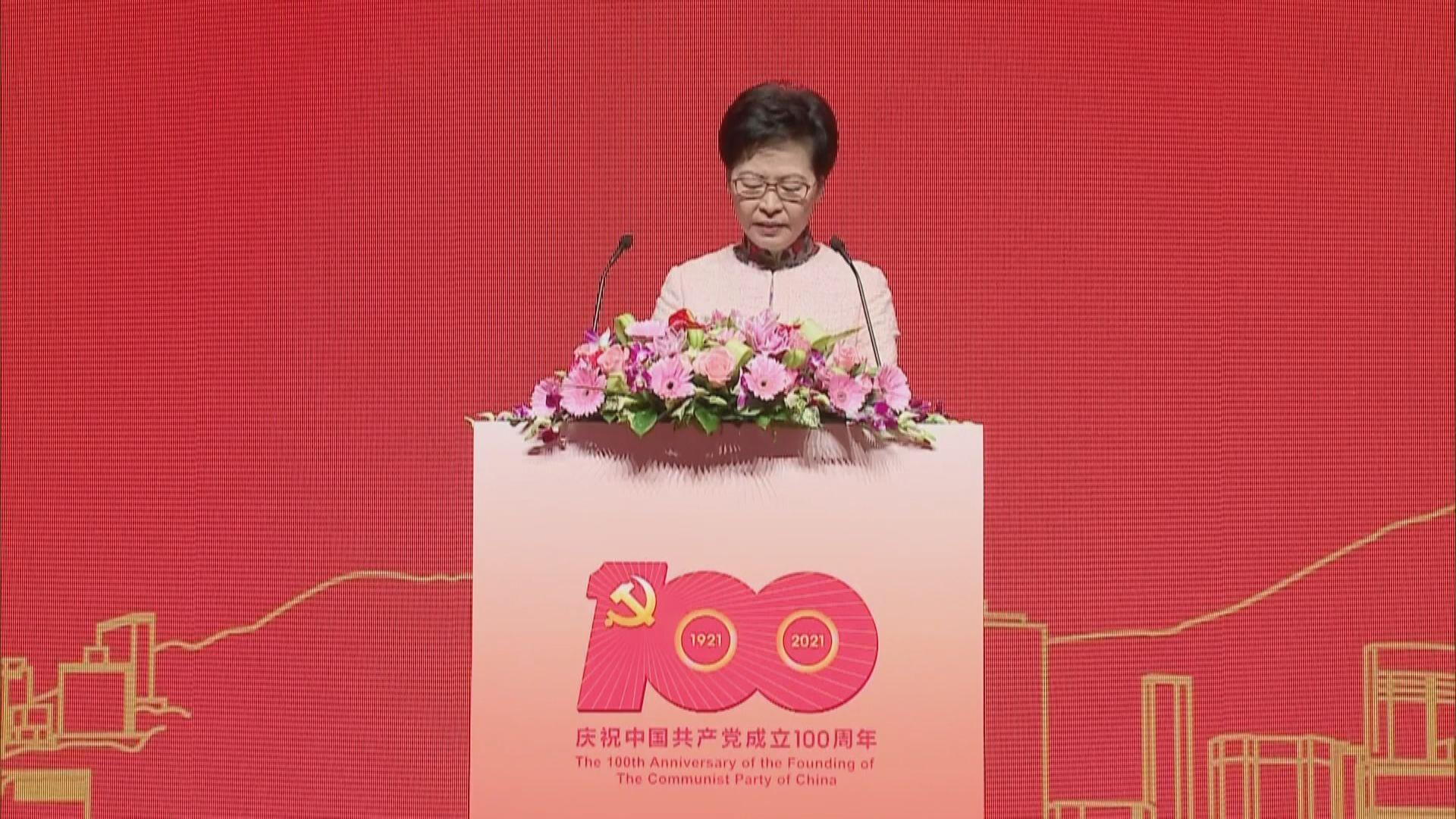 林鄭:香港由亂轉治 展示共產黨優勢制度自信