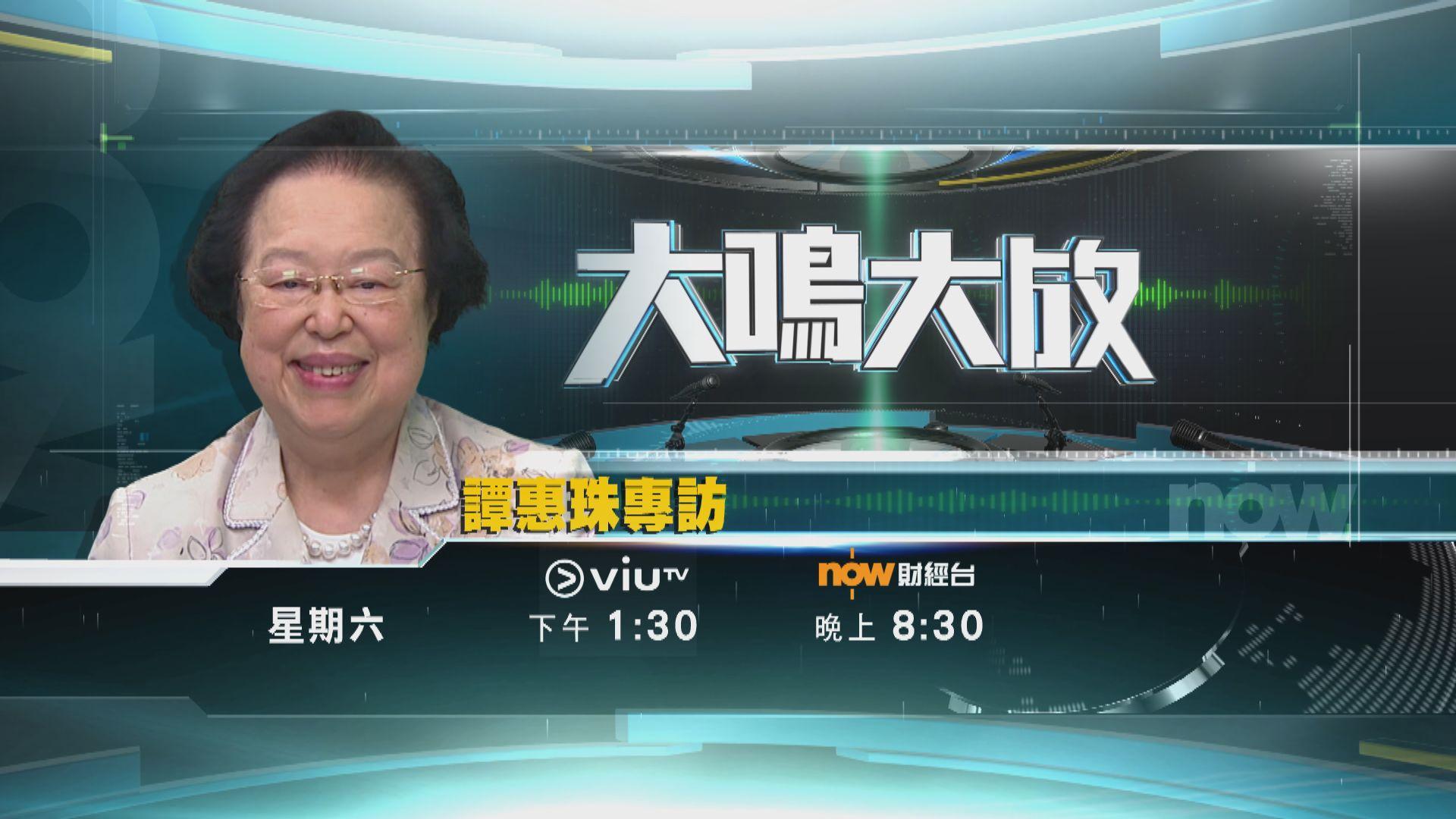 譚惠珠:不能放棄年青人須拉著手把他們帶回來