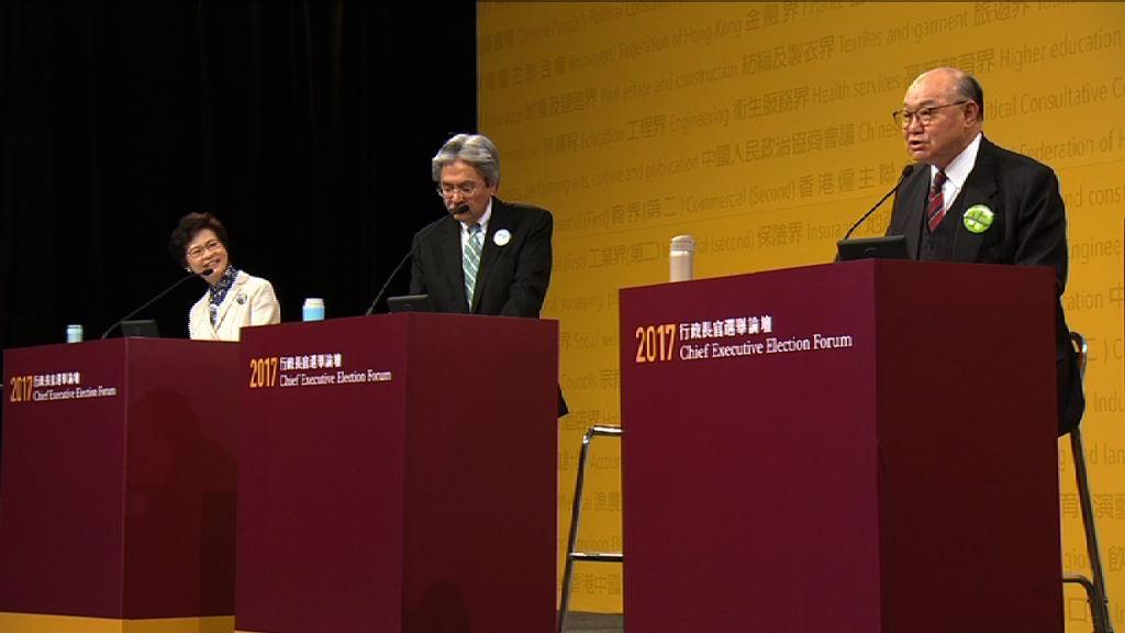 2017行政長官選舉選委論壇(三)