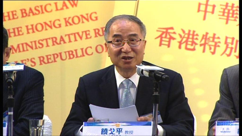 饒戈平:港獨主張超出言論自由保障