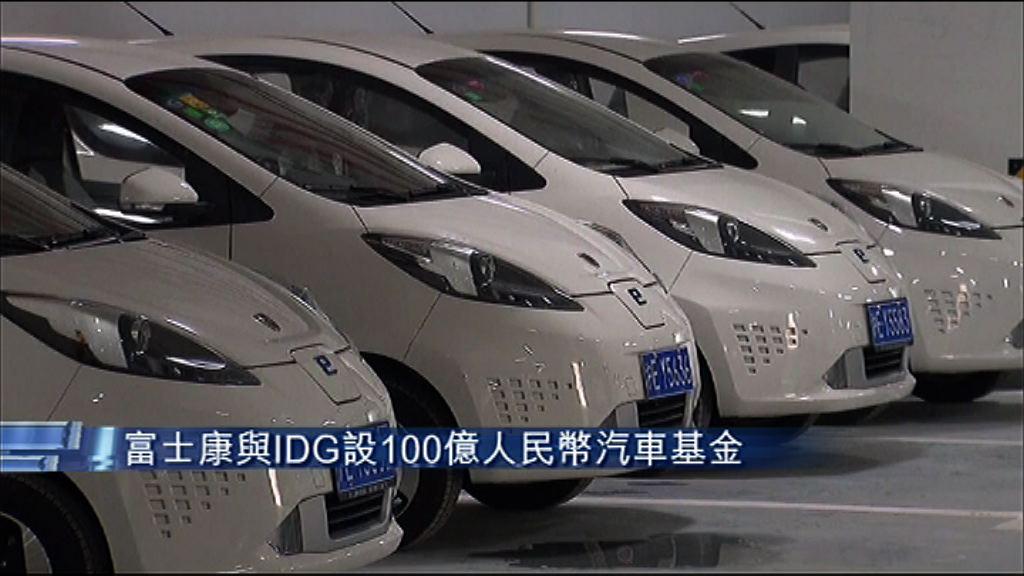 【又係AI!】富士康擬夥IDG成立汽車基金