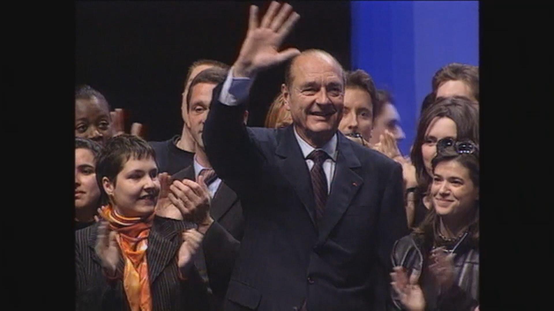 法國前總統希拉克逝世 享年86歲