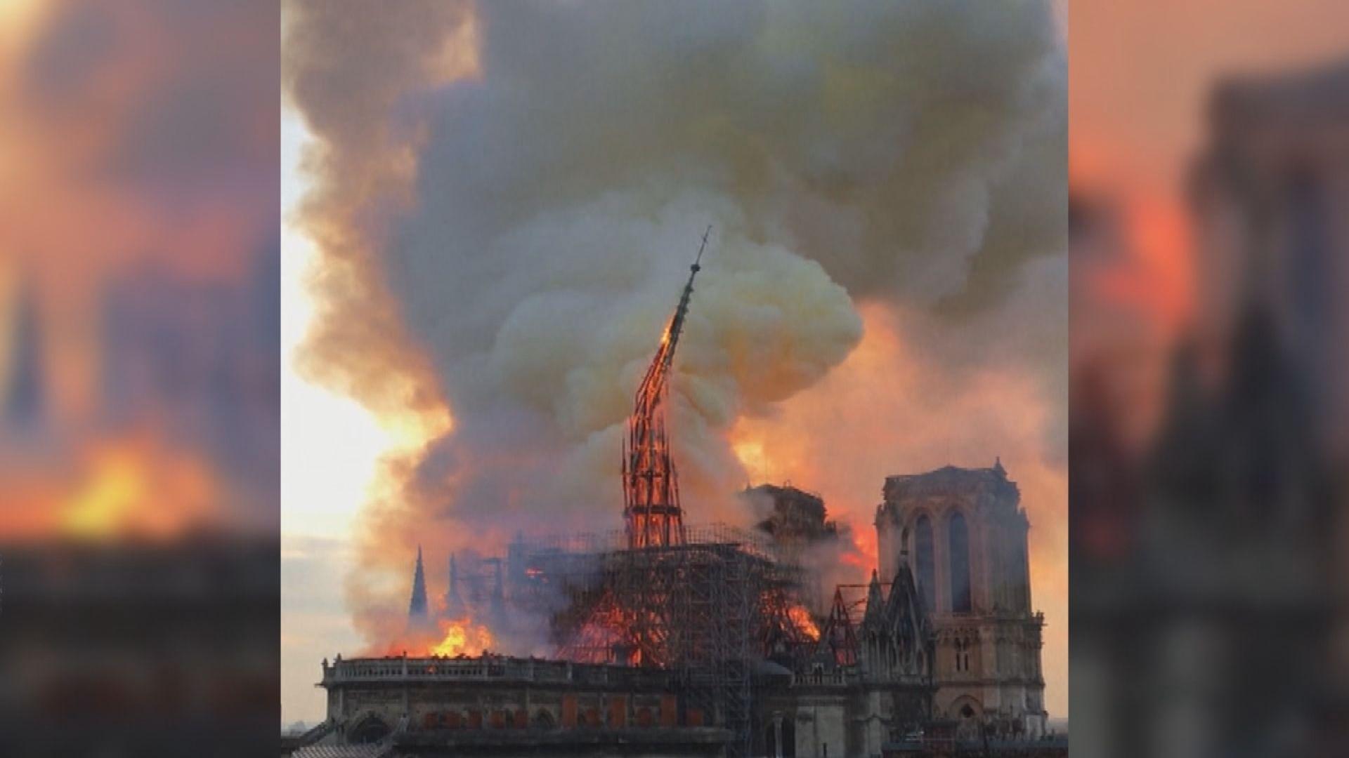 【聖母院大火】教堂尖塔天花倒塌 大部分藏品維修前已移走