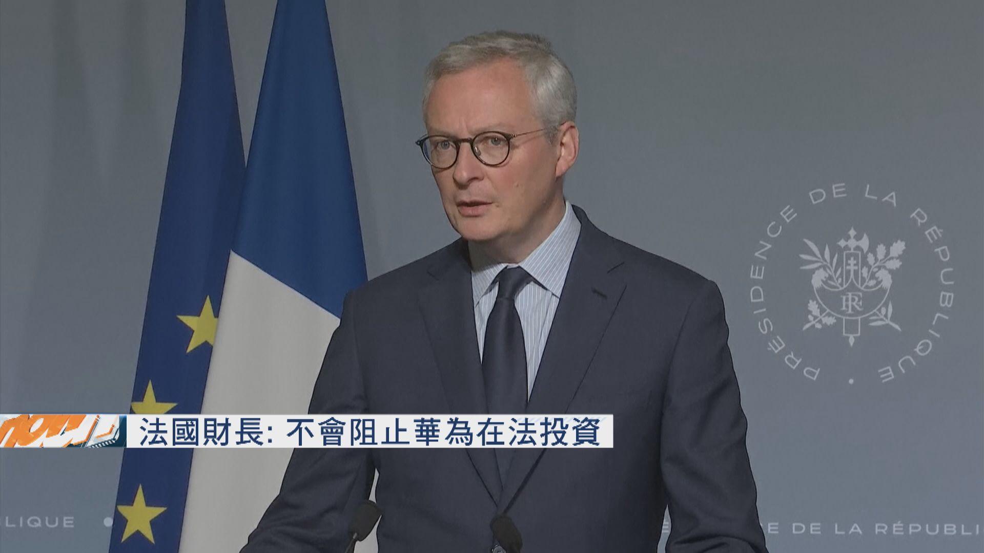 法國財長:不會阻止華為在法投資
