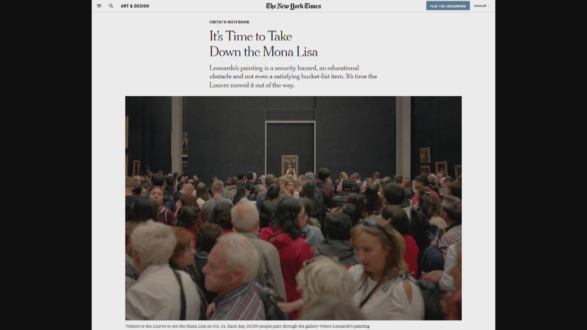 紐時評論倡羅浮宮移除《蒙娜麗莎》引爭議