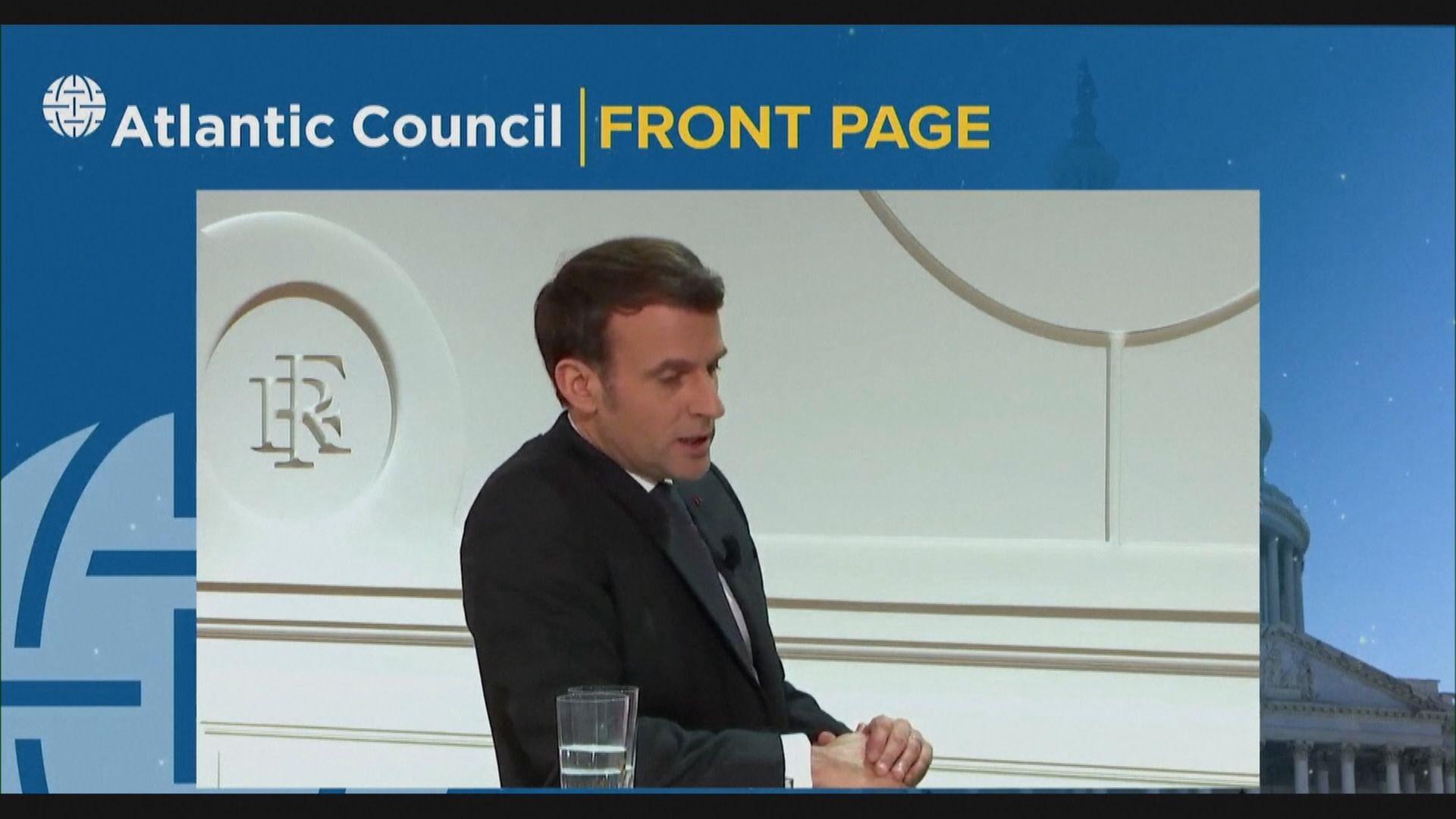 法國總統馬克龍:歐洲不應聯美抗中