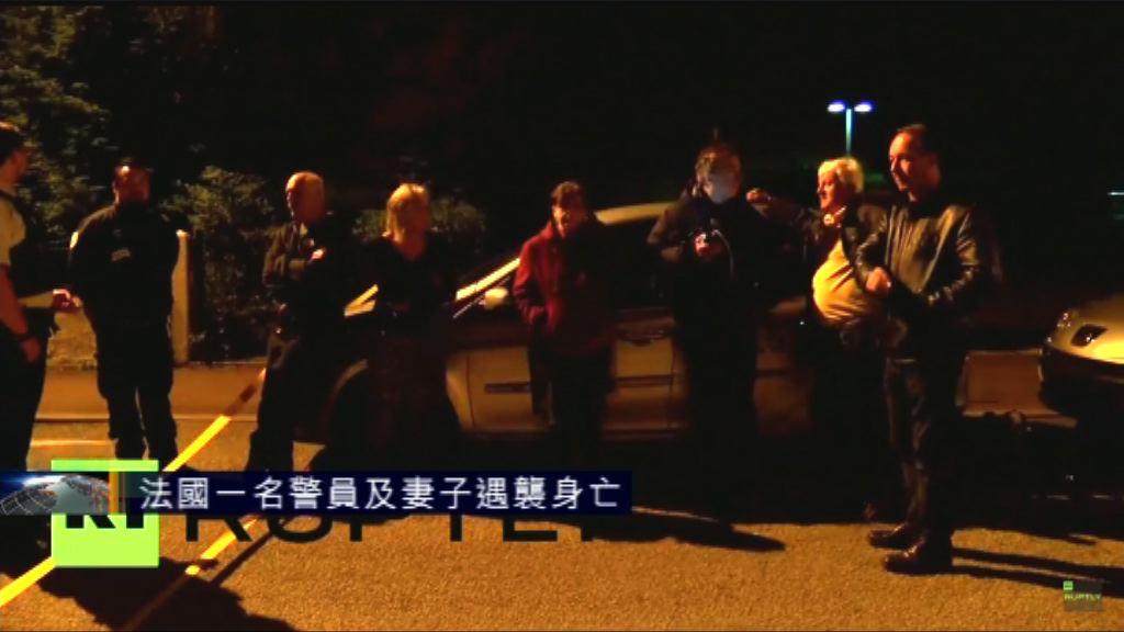 法國一名警員及妻子遇襲身亡