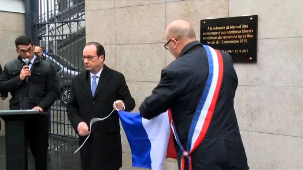 巴黎舉行儀式紀念連環恐襲死者