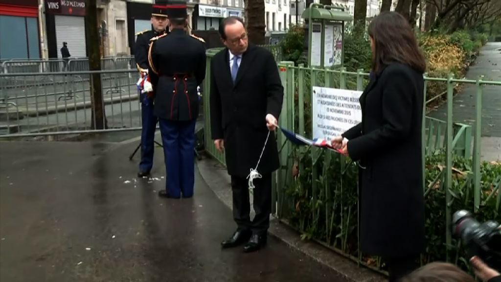 法國官員悼念巴黎連環恐襲死者
