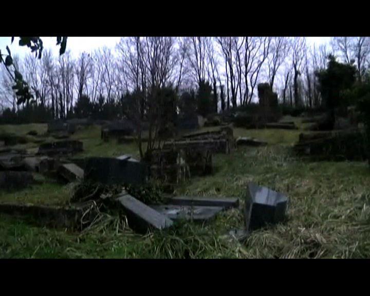 法國拘五人涉破壞猶太人墓碑