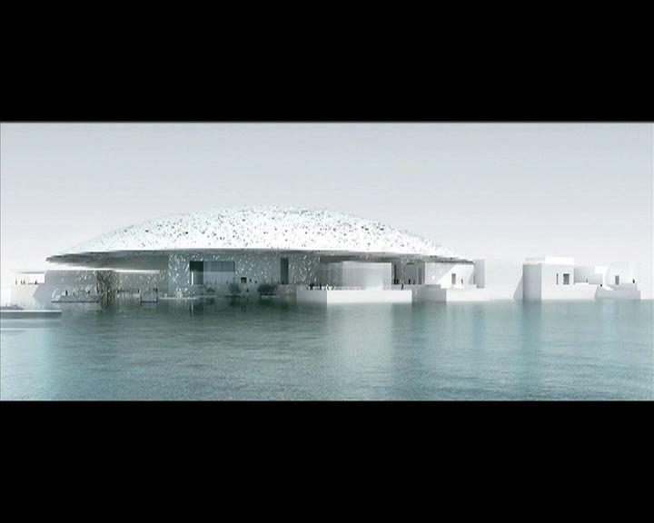 羅浮宮阿聯酋分館明年揭幕