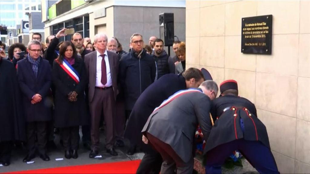法國悼念巴黎連環恐襲兩周年