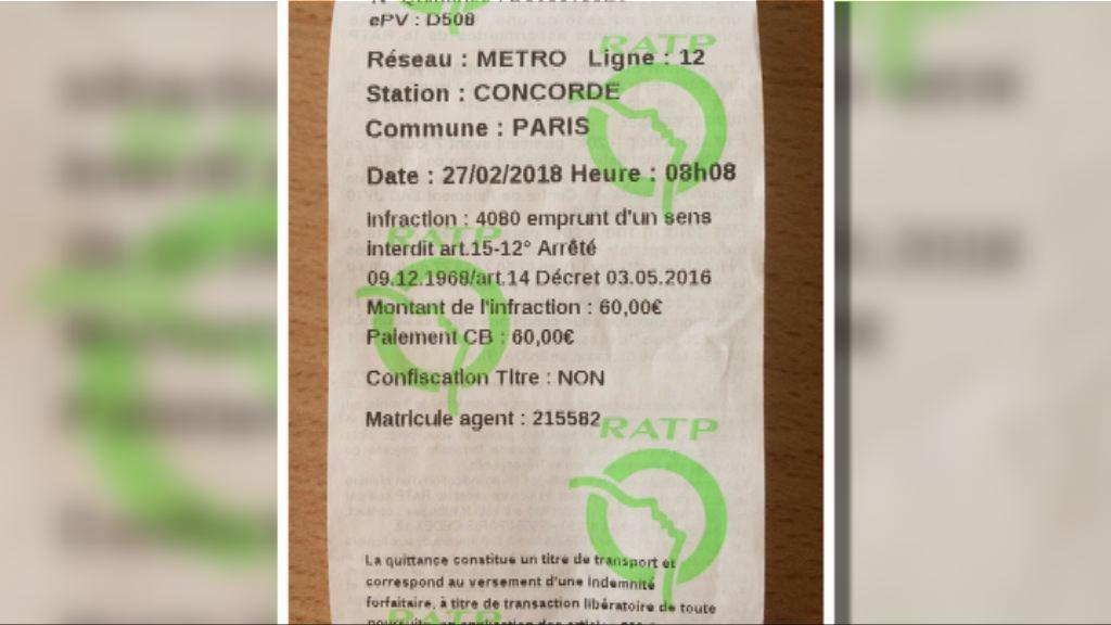法國孕婦地鐵通道逆向行被罰款惹熱議