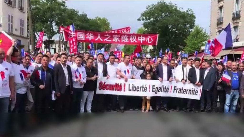 千多名華人巴黎示威抗議治安差