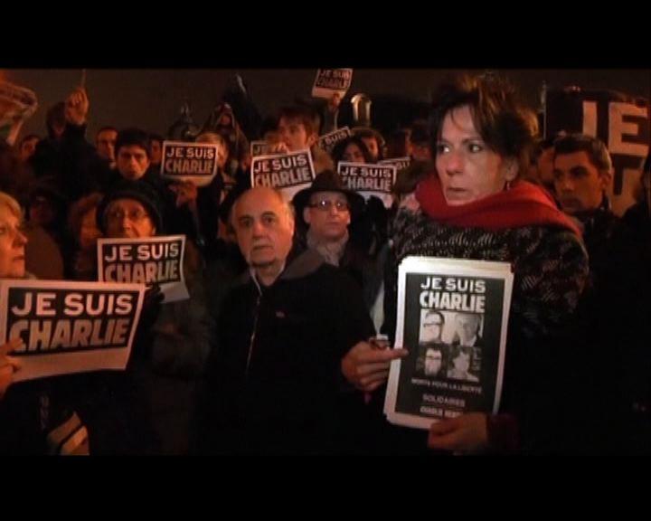 法國各地逾15萬人悼念槍擊案死者