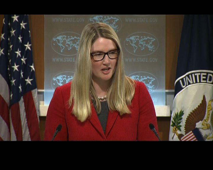 美國國務院為華府缺席巴黎大遊行解說