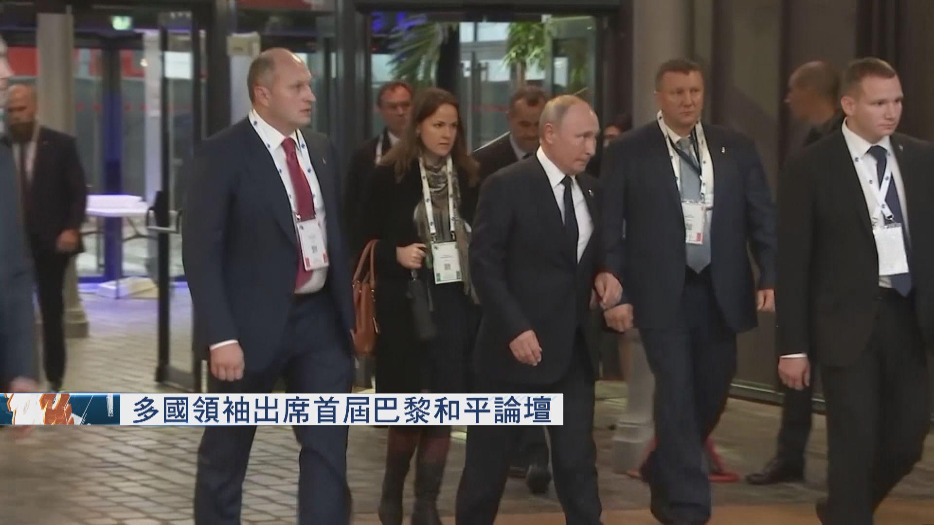 多國領袖出席首屆巴黎和平論壇