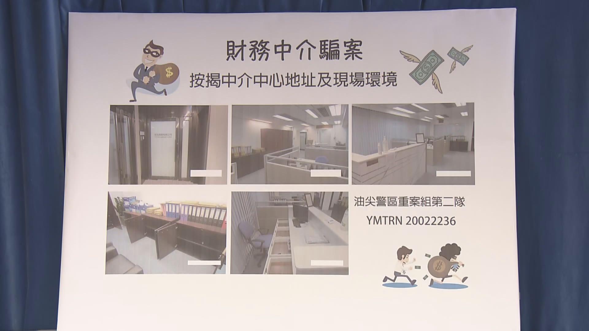 警方拘捕三人涉開假律師樓處理樓按騙245萬元