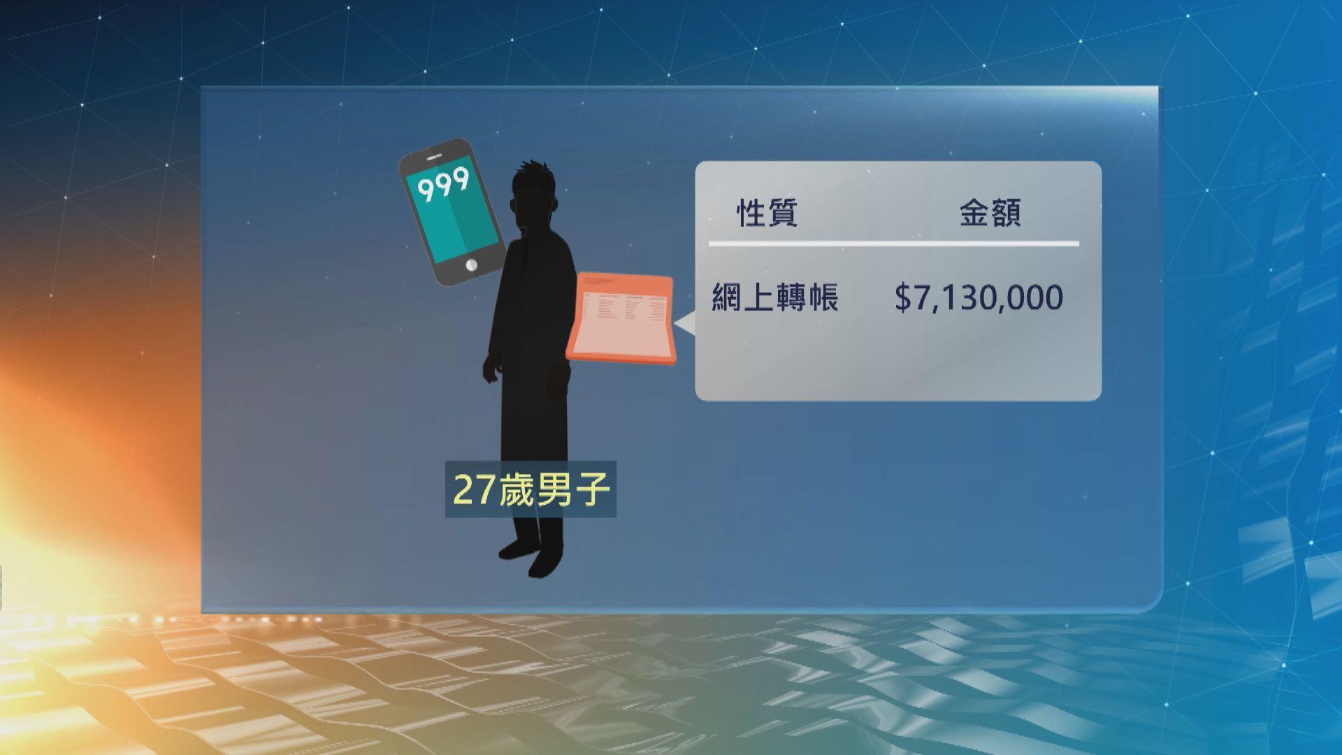 內地男子遇電話騙案失713萬元 暫未有人被捕