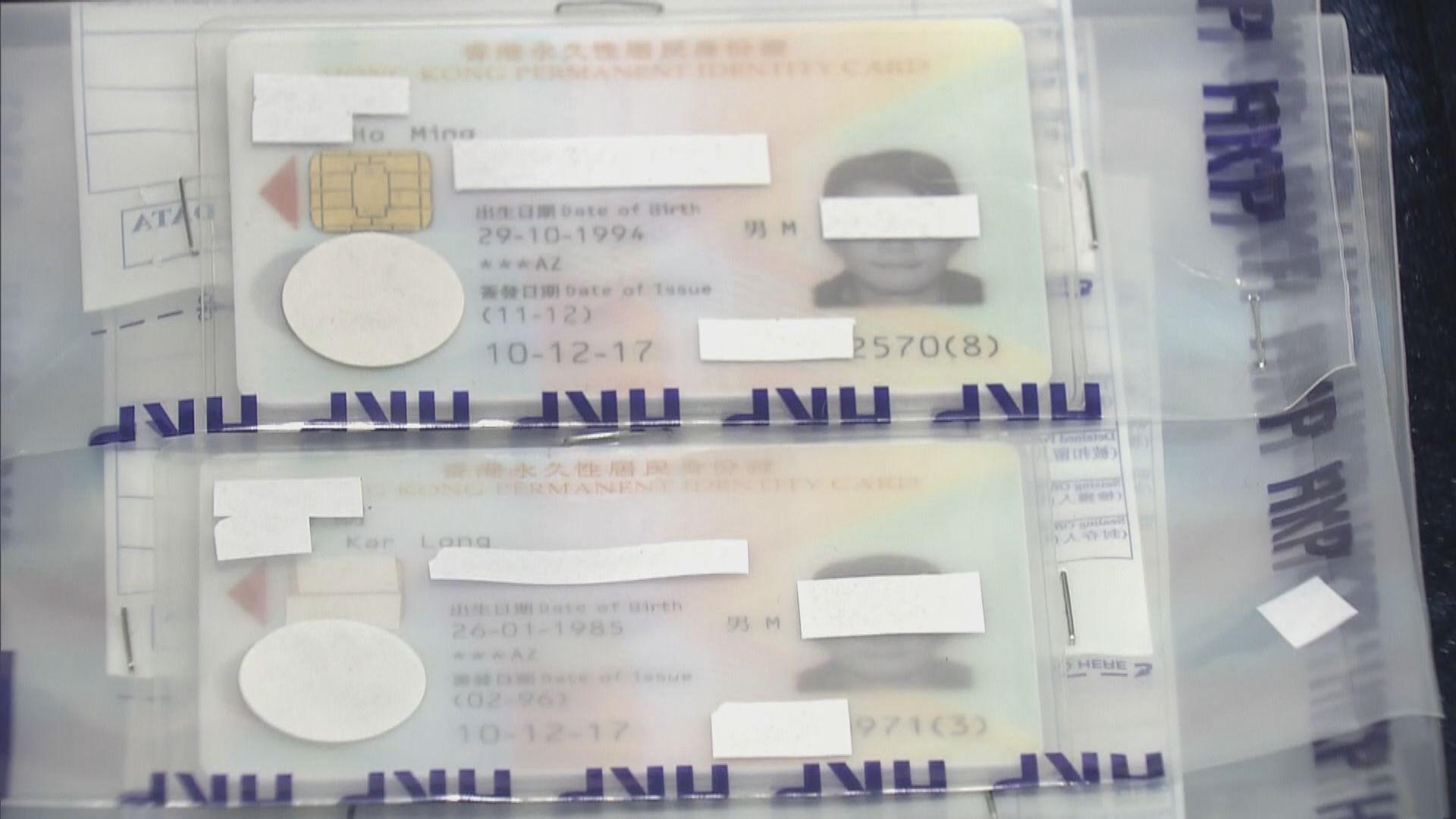 集團涉偽造身份證預訂康文署場地 租金炒至五倍
