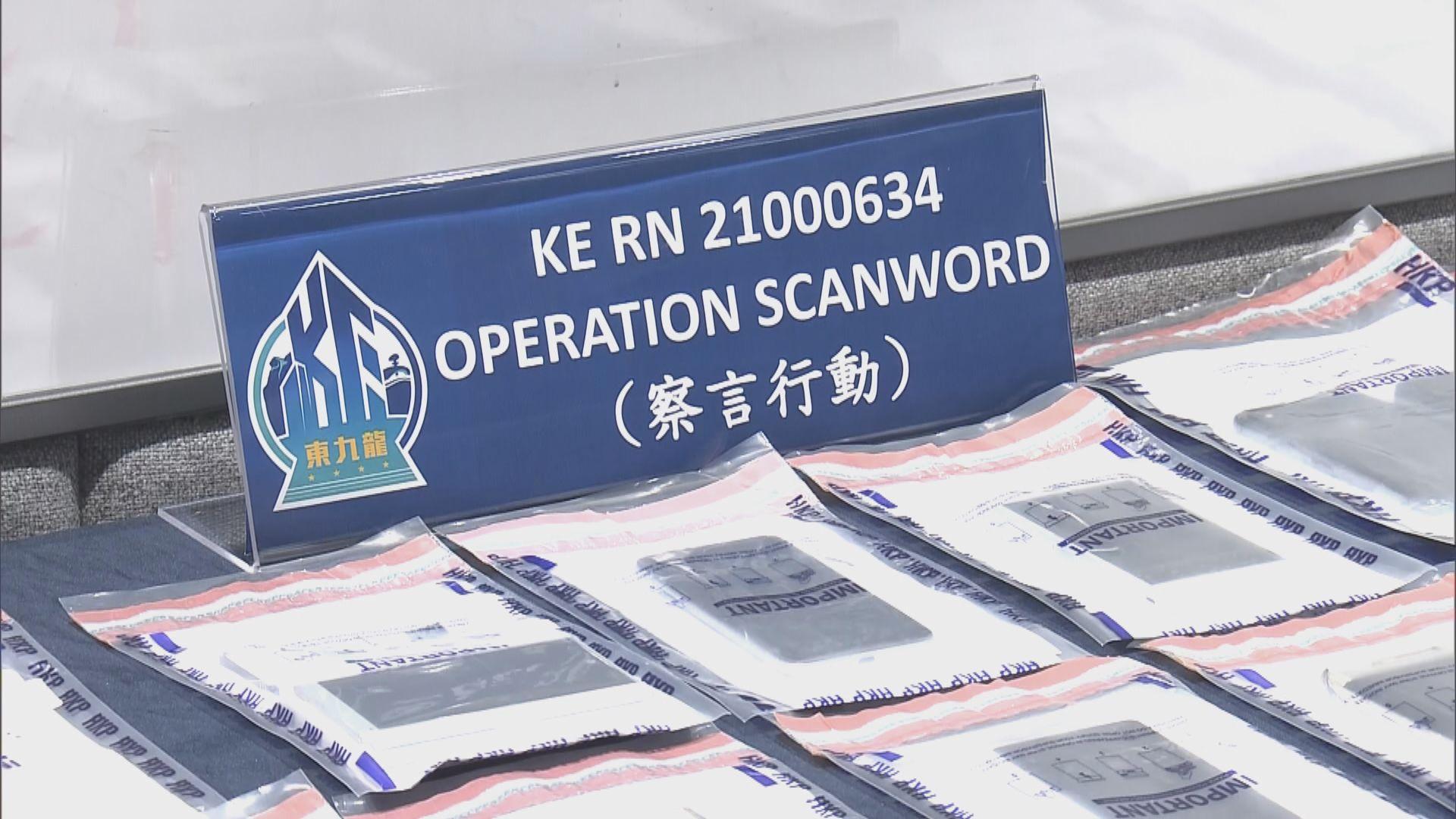 警拘五人涉網上求職「刷單」騙案 涉款50萬元