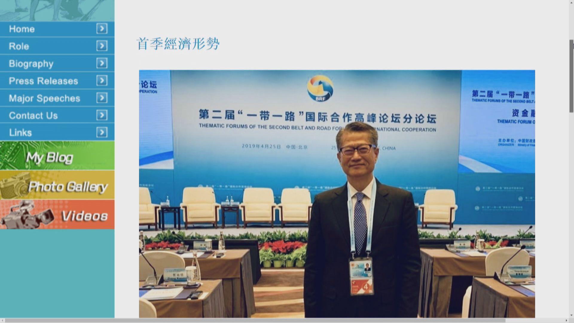 陳茂波:對環球政經局勢保持警惕