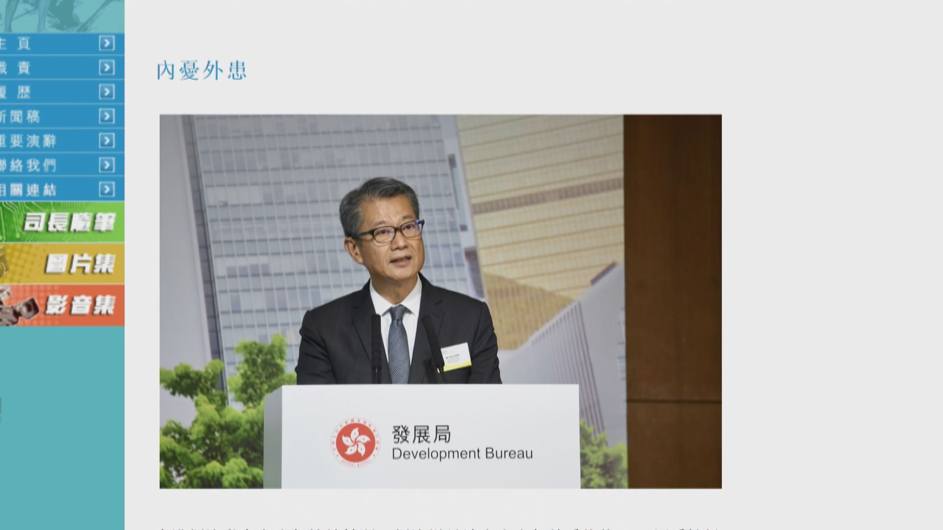 陳茂波﹕將為經濟增長預測進行中期覆檢