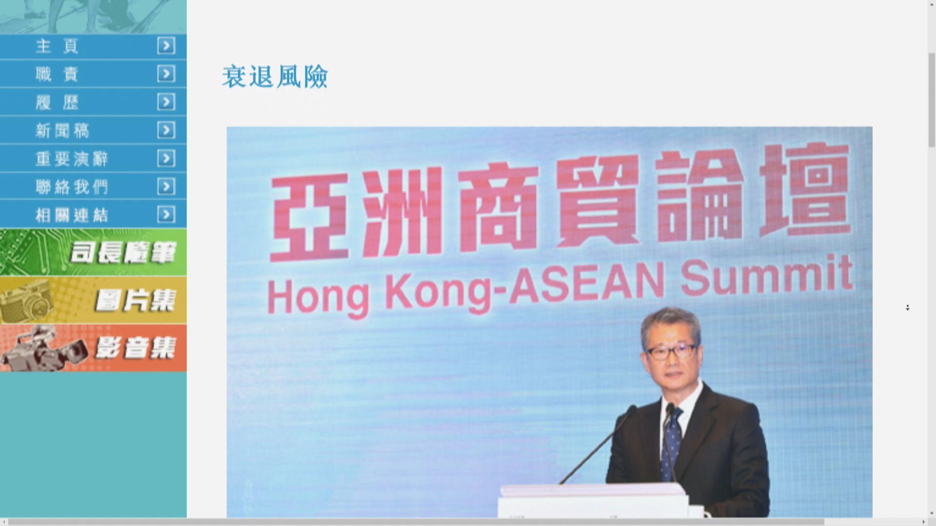 陳茂波:經濟若再負增長 就陷經濟衰退