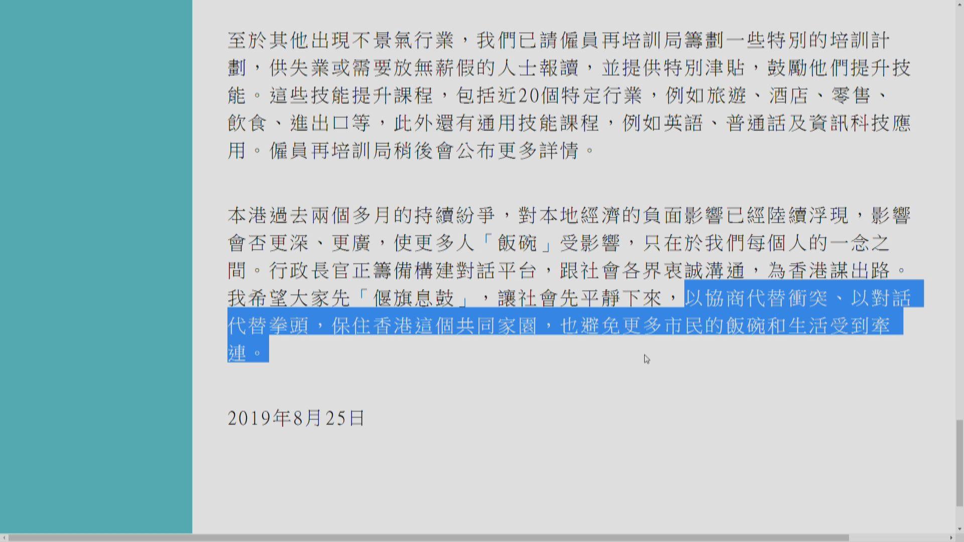 陳茂波冀「以對話代替拳頭」