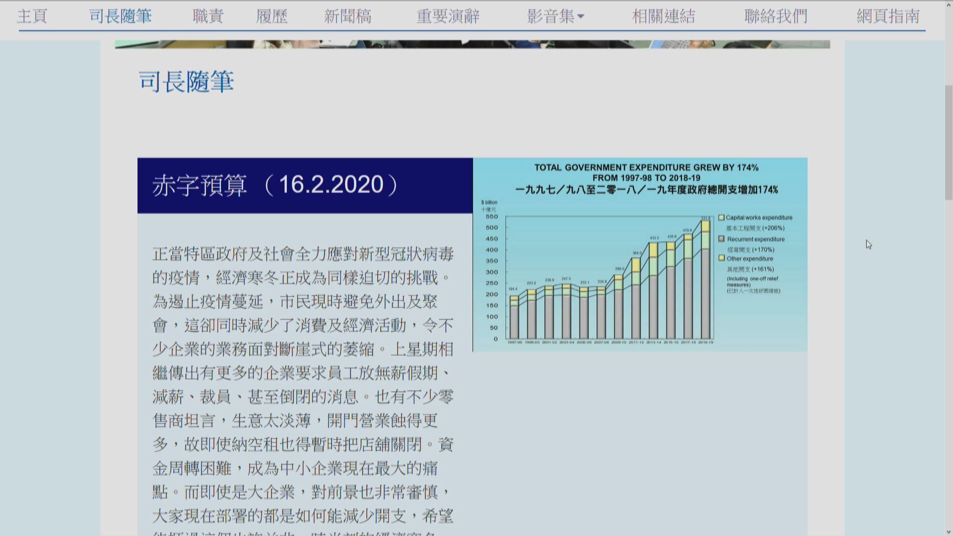 陳茂波:財政赤字將可能維持一段時間