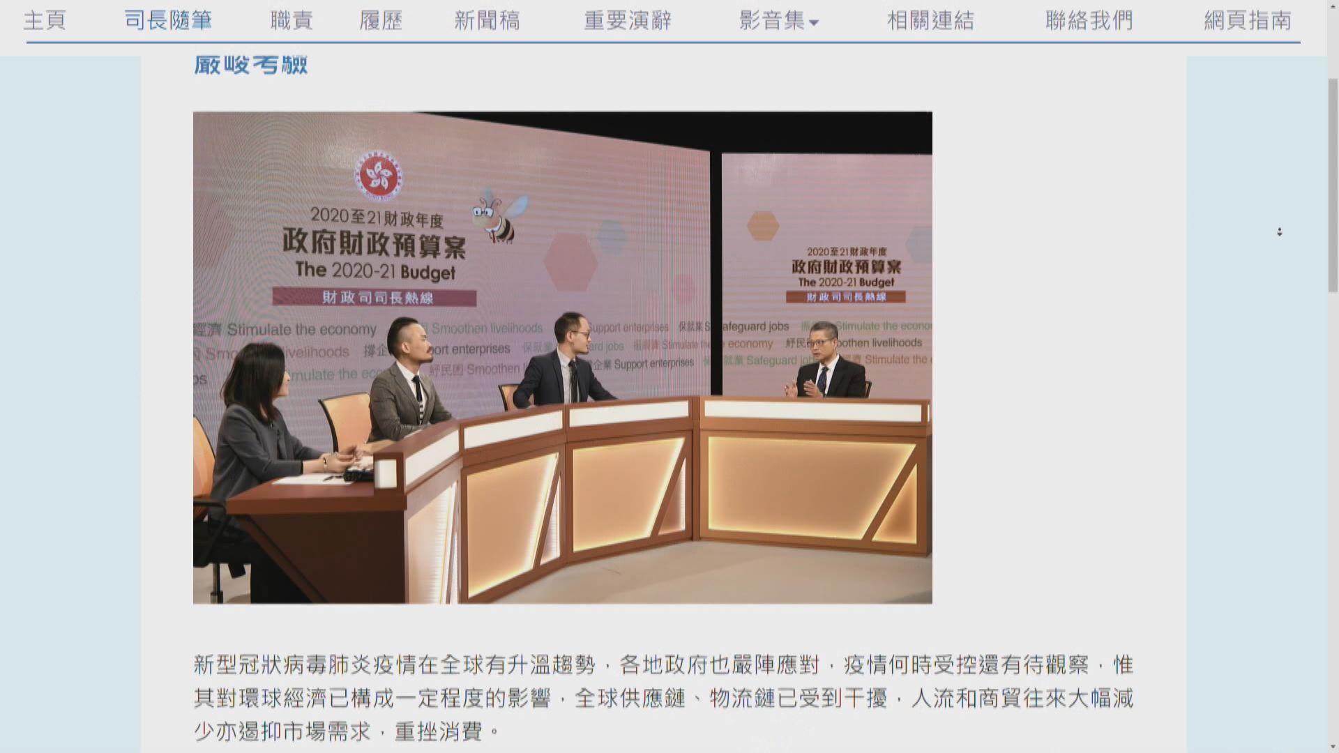 陳茂波:經濟令人憂慮 冀逆周期措施可支援