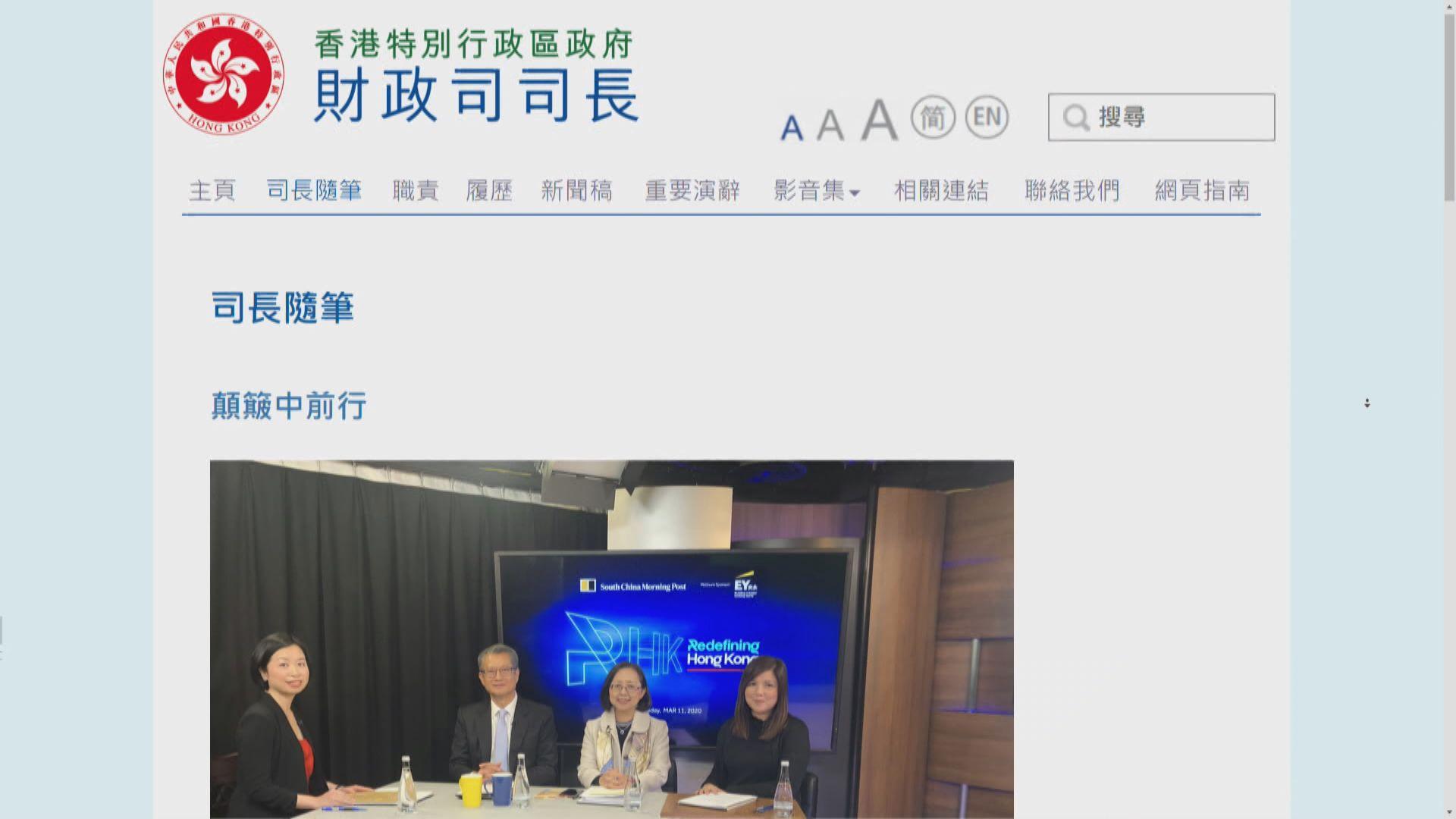 陳茂波:現階段指本港出現結構性財赤是言之過早