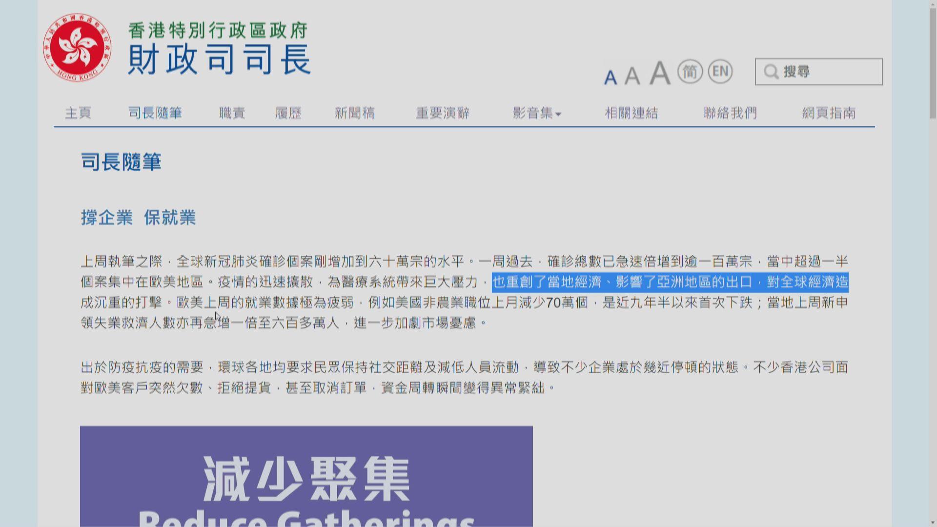陳茂波:疫情打擊幾近所有行業 正擬更全面支援措施