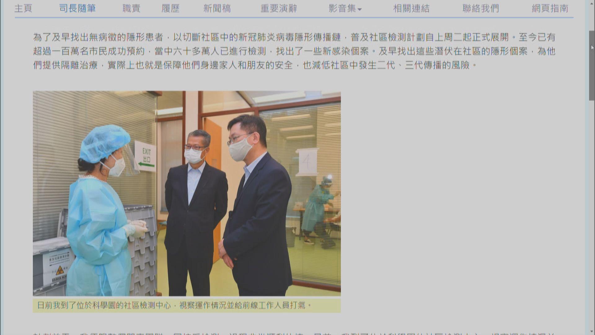 陳茂波:不能單從患者人數判斷檢測計劃效益