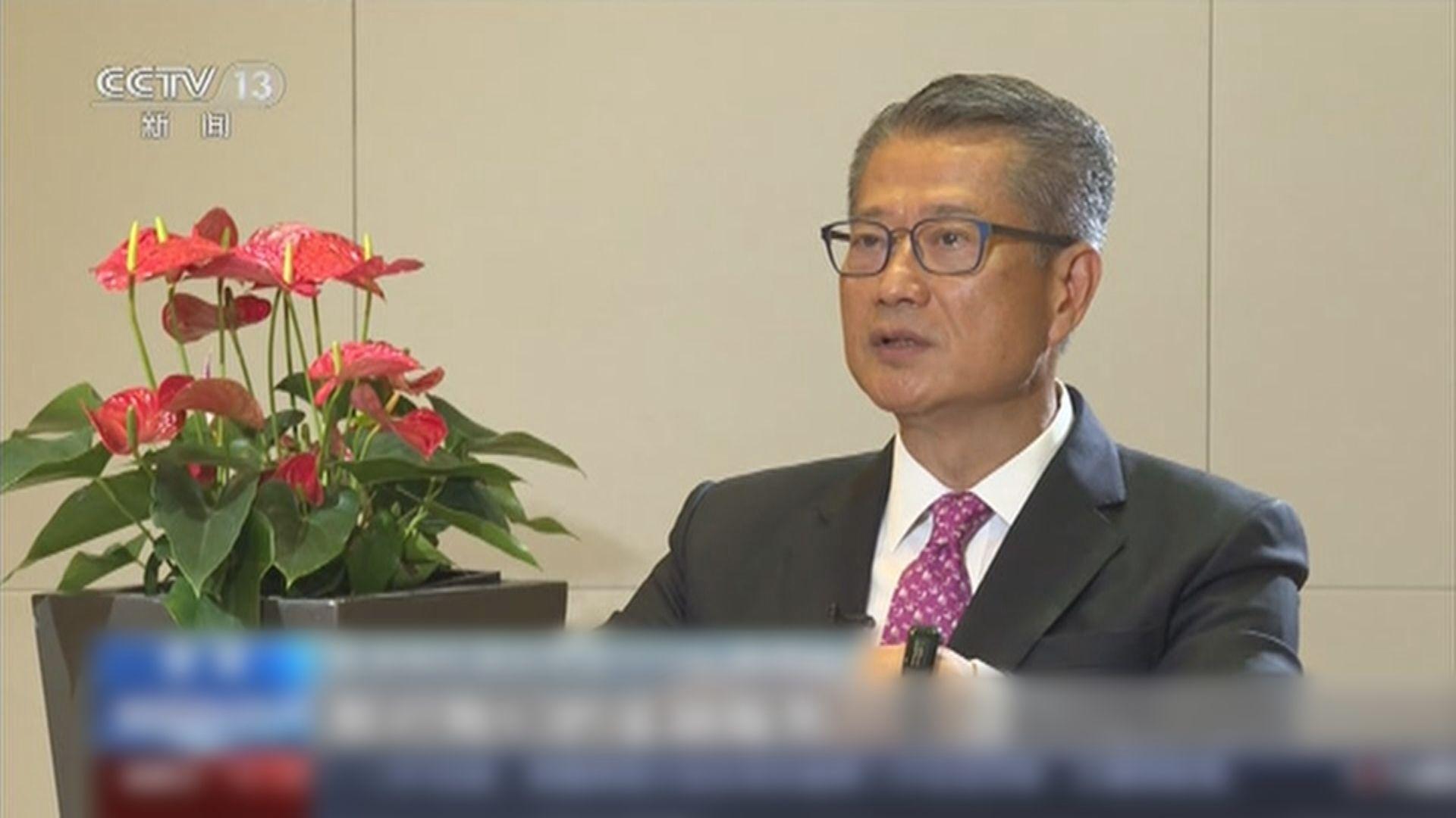 陳茂波:香港要抓緊機遇 創造更廣闊發展空間
